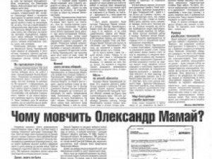 Фото: Олександр Мамай виграв суд у місцевих газет