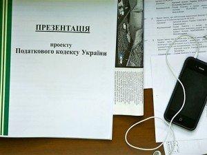 Фото: Нову редакцію Податкового кодексу опублікують 11 листопада