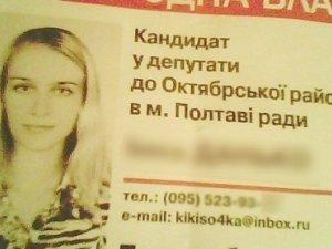 Фото: У назву електронної адреси полтавський кандидат в депутати душу не вкладала