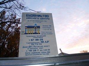 Фото: У Полтаві на вулиці Котляревського буде новий офісний центр