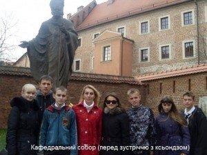 Юні розсошенські дипломати побували у Польщі