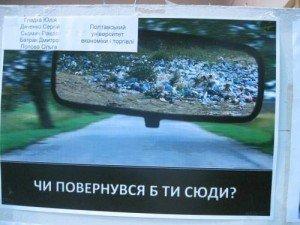 Фото: Полтавські студенти отримали можливість розмістити свою рекламу на сіті-лайтах міста