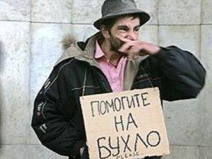 Фото: Депутати ВР вирішили боротися з пияцтвом і повернути витверезники