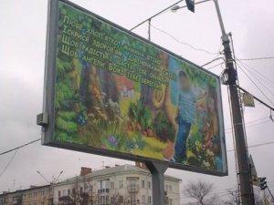 Фото: У Полтаві популярні особисті вітання на білбордах