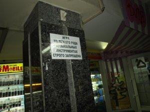 Фото: У центрі Полтави в переході заборонили грати на музичних інструментах