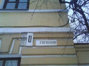 Фото: Відтепер нумерація будинків у Полтаві починається із нуля