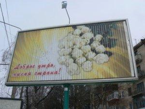 Фото: Полтавцям бажають доброго ранку з білборду на Фрунзе