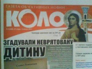 Фото: Газета «Коло» вийде завтра