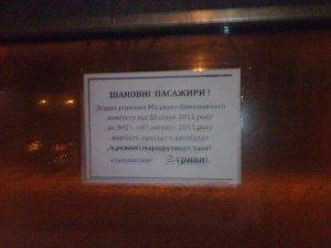 Фото: У полтавських маршрутках повісили оголошення про дату підвищення проїзду