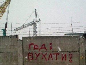 Фото: У Полтаві напис на паркані закликає до здорового способу життя