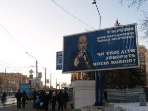 Фото: Тарас Шевченко запитує полтавців