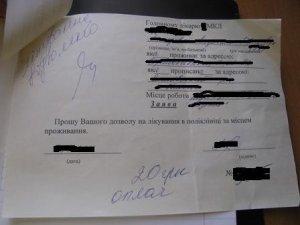 Фото: Не маєш полтавської прописки – плати гроші за обслуговування в лікарнях