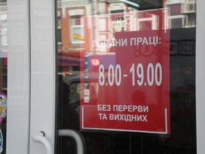 Тільки в Полтаві українці працюють