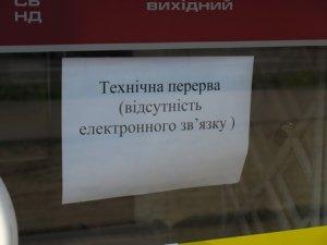Фото: Полтавський банк, який пограбували, зачинений «з технічних причин»
