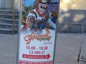 Фото: Полтавські сувеніри рекламує тітонька з пишними вусами