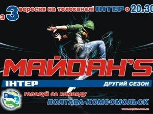 Фото: 3 вересня на Інтері Майдан's-2: голосуємо за Полтаву
