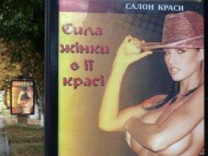 Фото: У Полтаві депутат вимагає зняти з сіті-лайту рекламу сумнівного змісту