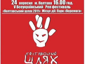 Фото: У Полтаві відбудеться реп-фестиваль «Полтавський шлях 2011»