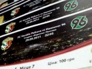 Фото: Квитки на матч між Ворсклою та Ганновером-96 коштують від 50 до 200 гривень
