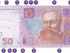 Фото: Нацбанк выпустил новые 50 грн по случаю своего юбилея