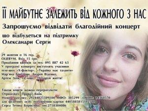 Фото: Учасники «Х-фактору» та «Україна має талант» виступатимуть заради життя полтавки
