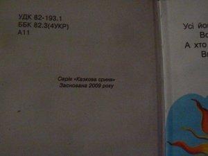 Фото: У Полтаві можна купити книгу без букви – з назвою «Казкова сриня»