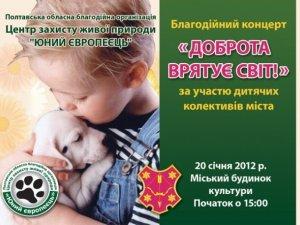 Фото: У Полтаві буде дитячий благодійний концерт заради тварин