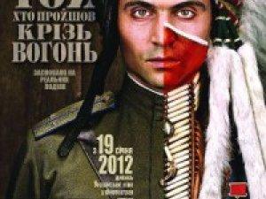 Фото: Завтра у Полтаві покажуть фільм про українського вождя індіанців Івана Даценка