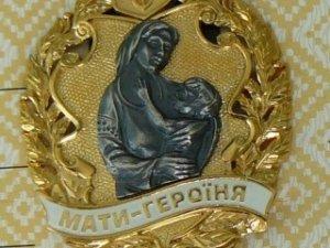 Фото: Серед 8 тисяч жінок, кому Віктор Янукович присвоїть звання «Мати-героїня», полтавок немає