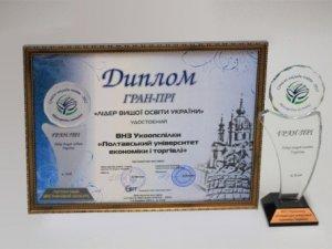 Фото: Полтавський університет став лідером освіти в Україні