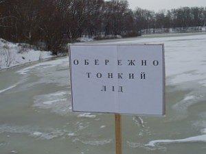 Фото: Еменесники на полтавських водоймах розставили попереджувальні таблички