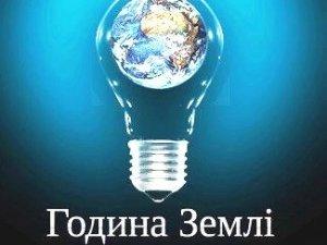 Фото: Полтава знову приєднається до Всесвітньої акції: на годину вимикатимуть світло