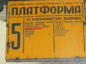 Фото: Автобусні рейси Дніпропетровськ-Полтава у зв'язку з терактом не відміняли