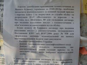 Фото: У полтавських будинках відключили газ