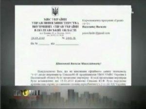 Фото: У Полтавському УМВС не коментують звинувачення на адресу своїх убозівців