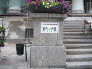 Фотофакт. На Полтавському міськвиконкомі вивіска відділення МММ