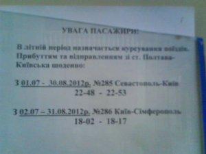 Фото: Через Полтаву до Криму пускають ще один потяг