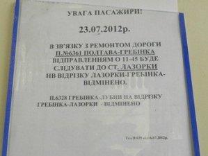 Фото: У розклад руху полтавської електрички внесли зміни