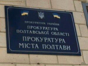 Фото: Прокуратура пояснила причину обшуків на комунальних підприємствах Полтави