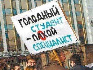 Фото: У Міністерстві соцполітики запевняють, що стипендію студентам не знизять, а підвищать