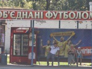 """Фото: У Полтаві зупинку громадського транспорту """"переназвали"""" на честь Євро-2012 (фотофакт)"""