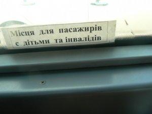 Фото: У Полтаві в громадському транспорті пишуть оголошення мовою Сердючки