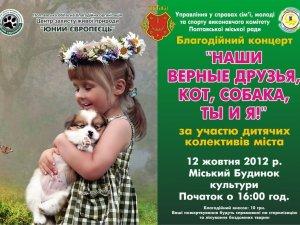 Фото: У Полтаві влаштовують концерт для порятунку тварин-безхатьків