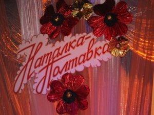 Фото: У Полтаві обрали «Наталку Полтавку 2012» (фото)