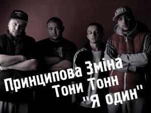 Фото: У Полтаві гурт Олега Кензова презентував кліп (відео)
