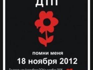 Фото: У Полтаві проведуть акцію до Дня пам'яті жертв ДТП