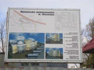 Фото: У Полтаві прострочили здачу нової автостанції (фото)