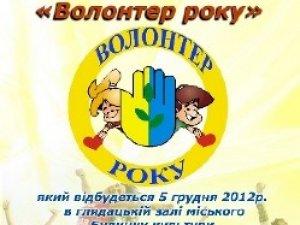 Фото: У Полтаві обиратимуть «Волонтерів року-2012»