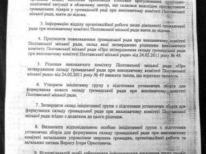 Фото: Громадську раду при Полтавську міськвиконкомі закрили завчасно
