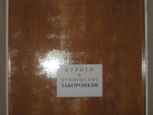 Фото: Полтавські чиновники схаменулися і закрили свою нелегальну курильню (фото)